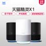 天猫精灵智能音箱X1 天猫智能音箱 天猫AI音箱 WiFi智能蓝牙音箱 智能音响 多种资源,智能对话 360度环绕音效