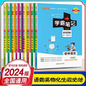 全套9册2020版学霸笔记初中语文数学英语物理化学政治历史生物地理初一初二初三上册下册中考总复习资料七年级八pass绿卡图书小熊A