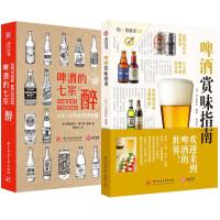 啤酒赏味指南+啤酒的七宗 醉 认识350款精酿啤酒品鉴啤酒赏味指南啤酒文化品牌啤酒初学者书籍