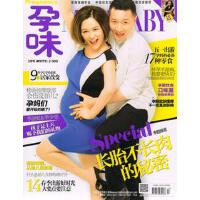 妈妈宝宝-孕味(2013年5期)