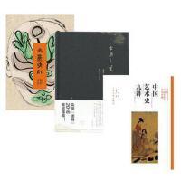 2016中国好书:古乐之美+艺术史九讲+水墨戏剧