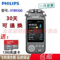 【送128G高速卡+包邮】飞利浦录音笔 VTR9200 专业语音转文字 商务会议 降噪高清拍照录像 可扩卡