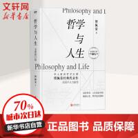 哲学与人生 全新修订版 北京联合出版社