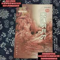 【二手旧书9成新】天涯明月刀 珍藏本9787806070819
