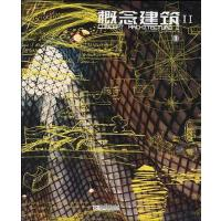 【二手旧书8成新】概念建筑Ⅱ 香港日瀚国际文化传播有限公司 编 9787560962047