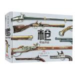 枪:视觉历史(全书详解约300种世界经典枪械,时间跨度700年,军迷、枪迷必备之书)