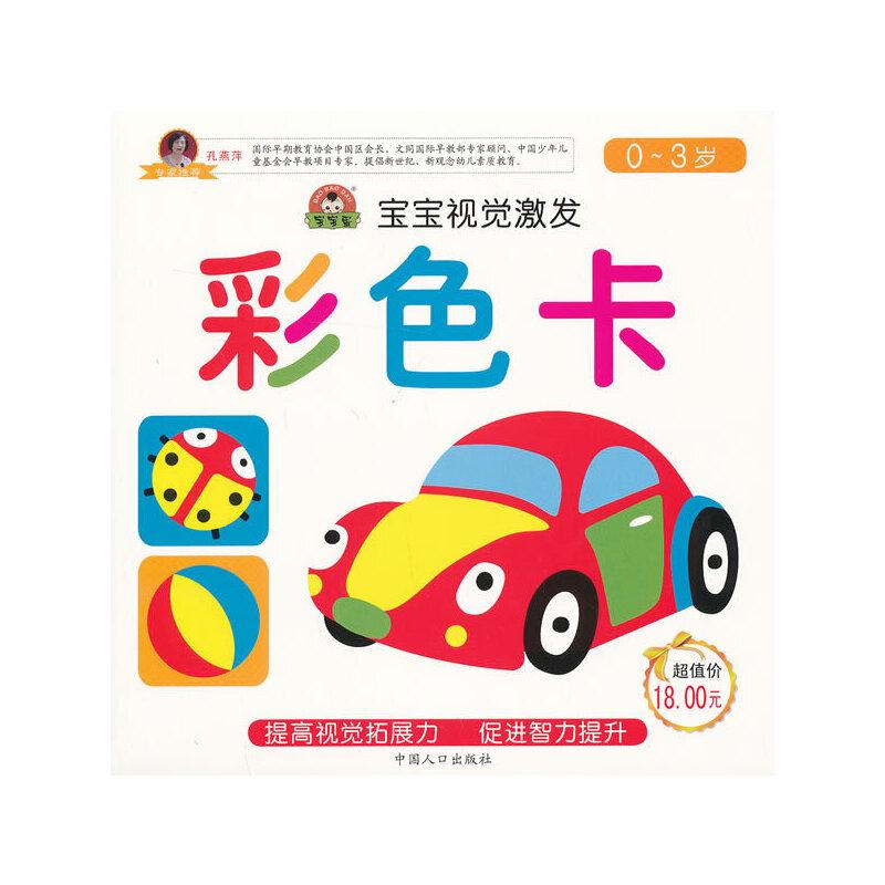 宝宝视觉激发卡 彩色卡(0-3岁)