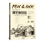 钢笔画技法――怎样画消失的乡村景观