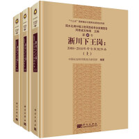 淅川下王岗:2008~2010年考古发掘报告(全三册)