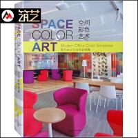 现代办公空间色彩搭配 空间色彩艺术 现代简约风格办公室装饰装修设计书籍