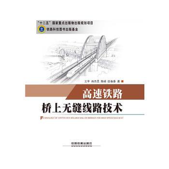 【旧书二手书9成新】 高速铁路桥上无缝线路技术 9787113221171 中国铁道出版社 正版现货