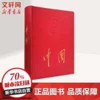 中国 山东画报出版社