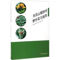 天目山植物学野外实习指导 华东师范大学出版社