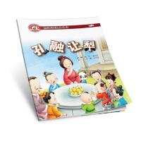 熊猫派派一:孔融让梨(中华优秀传统美德养成教育系列绘本)