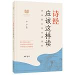 诗经应该这样读(中华传统文化经典研习)