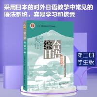 综合日语第3册 修订版 北京大学出版社