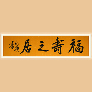 中国美协会员 范扬(福寿之居)ZH494