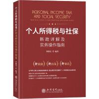 个人所得税与社保新政详解及实务操作指南 立信会计出版社