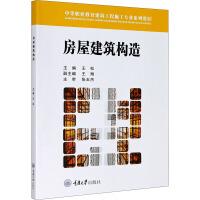 房屋建筑构造 重庆大学出版社