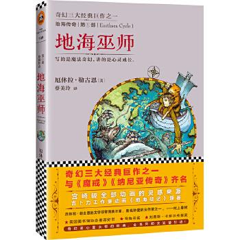 地海传奇:地海巫师(pdf+txt+epub+azw3+mobi电子书在线阅读下载)