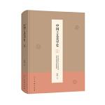 中国工艺美学史(第三版修订版)平装