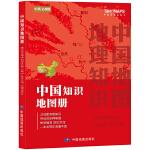 中国知识地图册(彩皮)