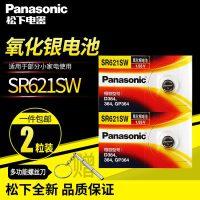 【支持礼品卡+2粒包邮】Panasonic/松下 SR621SW 纽扣电池 SR-621SW 1.55V伏扣式氧化银电池 AG1 CK手表364电子164天梭D364浪琴L621 手表 石英表 电子表电池