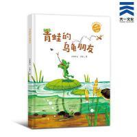 青蛙的乌龟朋友(精)/小雨点原创绘本 书 许萍萍|绘画:小能人 3-6儿童绘本 海燕出版社