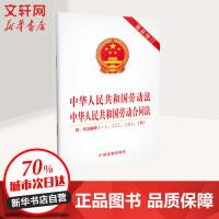 中华人民共和国劳动法 中华人民共和国劳动合同法 *修订 附:司法解释(一)、(二)、(三)、(四) 中国法制出版社