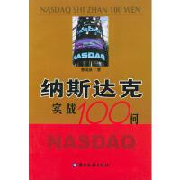 【新书店正版】纳斯达克实践100问 曹国扬 中国金融出版社 9787504934161