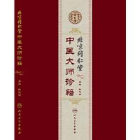 北京同仁堂中医大师诊籍 孙光荣 9787117199902