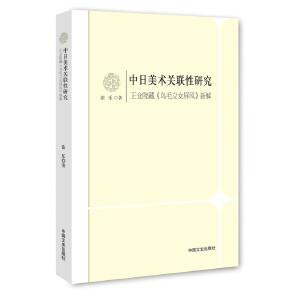 中日美术关联性研究