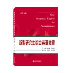 新型研究生综合英语教程(第二版)