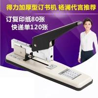 得力0394订书器订书机 大号重型加厚订书机装订器可订80页