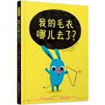 暖房子游乐园:我的毛衣哪儿去了 北京联合出版公司
