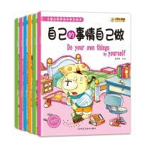 儿童品格养成中英文绘本