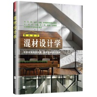 室内装修材料设计与施工――混材设计学(室内设计及装饰装修实用手册,涵盖装修材料、风格配色、收口技巧、施工工法,照着做装