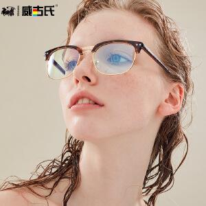 【免费配镜,适合400度以内】威古氏 复古潮流大框男女眼睛近视眼镜框架 5043