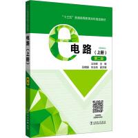 电路(上册) 第2版 中国电力出版社