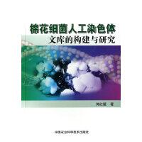 棉花细菌人工染色体文库的构建与研究