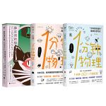 """一分钟爱上物理(套装3册):""""中科院物理所""""趣味科普专栏+薛定谔的猫"""