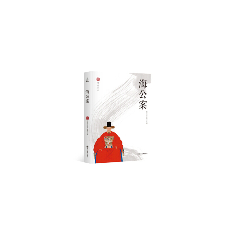海公案 《国学经典文库》丛书编委会 9787541077418 春诚图书专营店