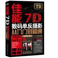 【新书店正版】佳能7D数码单反摄影从入门到精通(修订版) 神龙摄影 人民邮电出版社 9787115344557