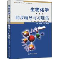 生物化学同步辅导与习题集 第4版 西北工业大学出版社