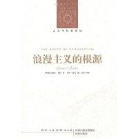 人文与社会译丛:浪漫主义的根源