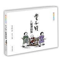 世界经典漫画集・丰子恺儿童漫画集