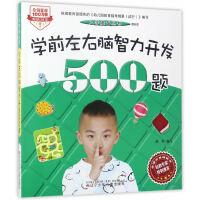 入学准备丛书――学前左右脑智力开发500题(最新版)