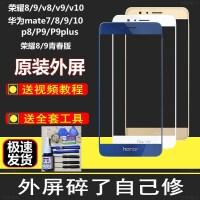 华为P8p9mate8荣耀7/9/8青春版v9v8v10手机屏幕外屏玻璃原装总成6