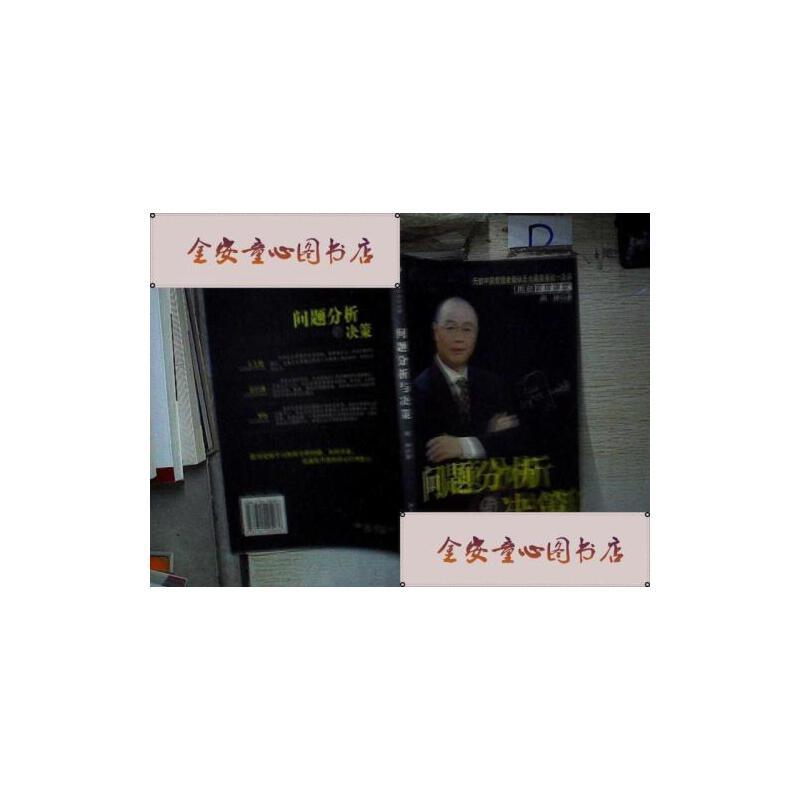 【旧书二手书9成新】问题分析与决策 /周坤 北京大学出版社