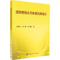 逻辑靶场公共体系结构设计 科学出版社